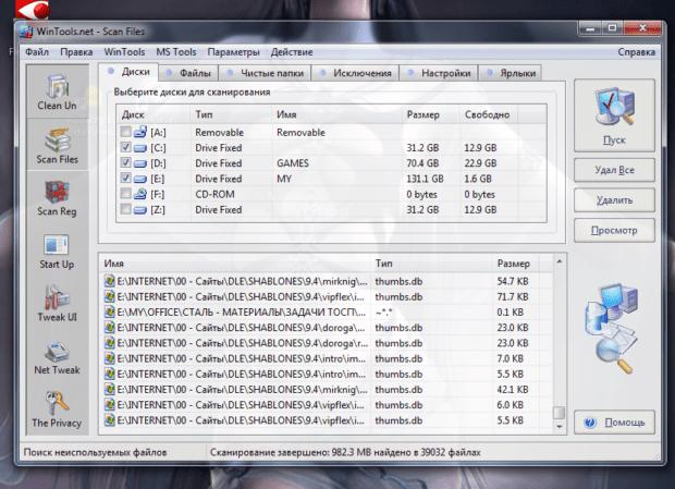 wintools files clear 620x449 - Оптимизация Windows —ускоряем свой компьютер, снижаем количество лагов