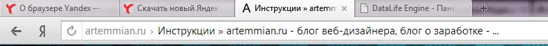 yandex browser 2 - Браузер Яндекс. Обзор основных особенностей браузера Yandex