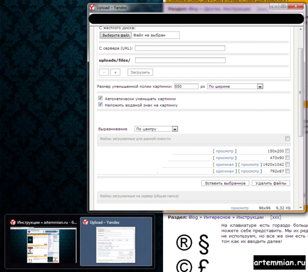 yandex browser 3 620x546 - Браузер Яндекс. Обзор основных особенностей браузера Yandex