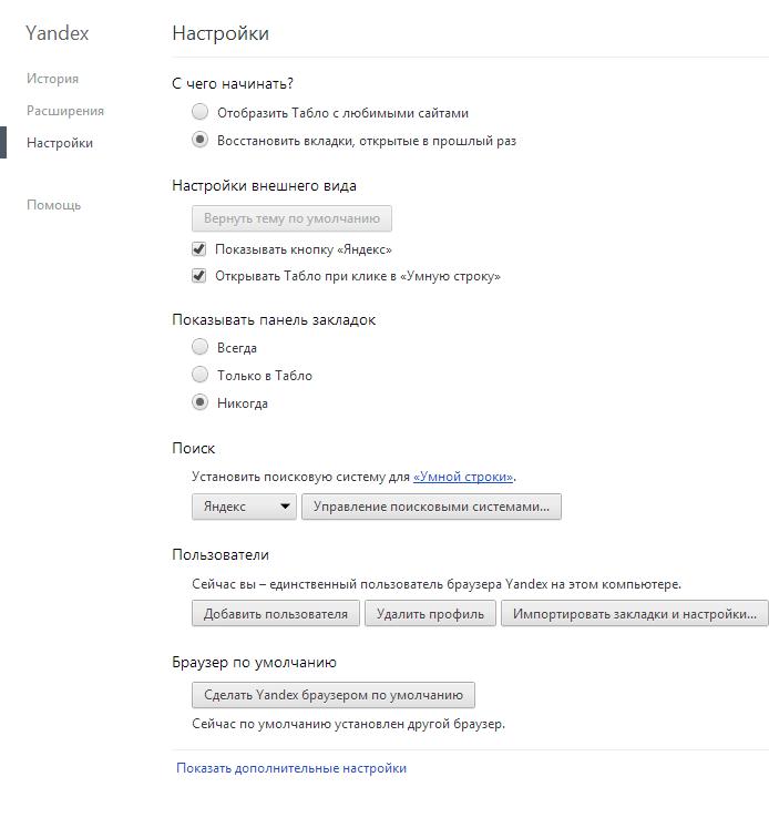 yandex browser 4 - Браузер Яндекс. Обзор основных особенностей браузера Yandex