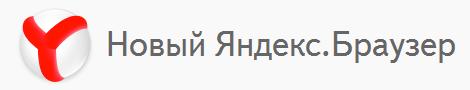 yandex browser logo - Браузер Яндекс. Обзор основных особенностей браузера Yandex