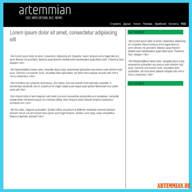 artemmian.ru atplw3 620x619 - FlexyFlat — новый шаблон и новая техника верстки