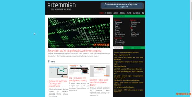 artemmian.ru flexyflat main 620x314 - FlexyFlat — новый шаблон и новая техника верстки