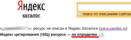 artemmian.ru tyc ne opredelen - Сайт вышел из под АГС, ТиЦ снова равен 10