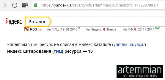 artemmian.ru yandex tic - Сайт вышел из под АГС, ТиЦ снова равен 10