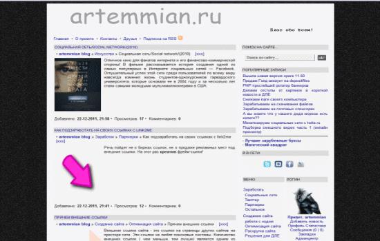 artemmian ru logo blog - Смена дизайна. Новый шаблон сайта