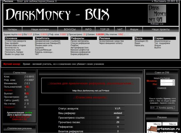 darkmoney bux account 620x456 - Darkmoney — Bux v.2 by artemmian [free]