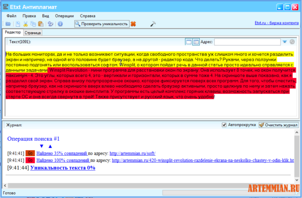 etxt antiplagiat 620x407 - eTXT Антиплагиат — проверка текста на уникальность