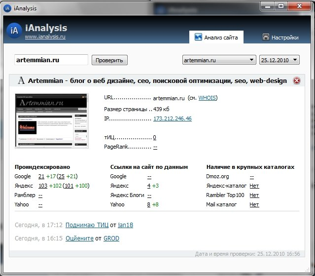 i analys - iAnalysis - замена сайтам seo-анализа
