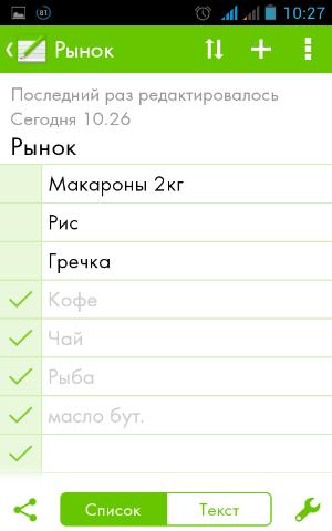 mobisle notes scr3 - Mobisle Notes  продвинутые — заметки для Andriod OS