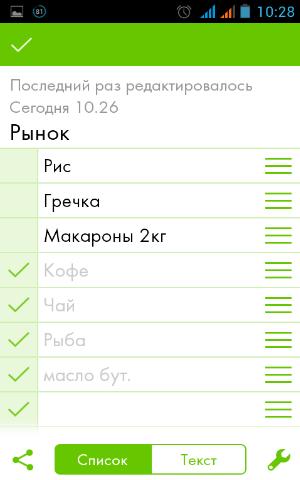 mobisle notes scr4 - Mobisle Notes  продвинутые — заметки для Andriod OS