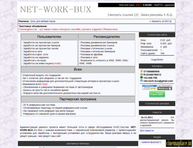 net work bux screenshot 620x476 - Net-work-bux v.2 by artemmian [free]