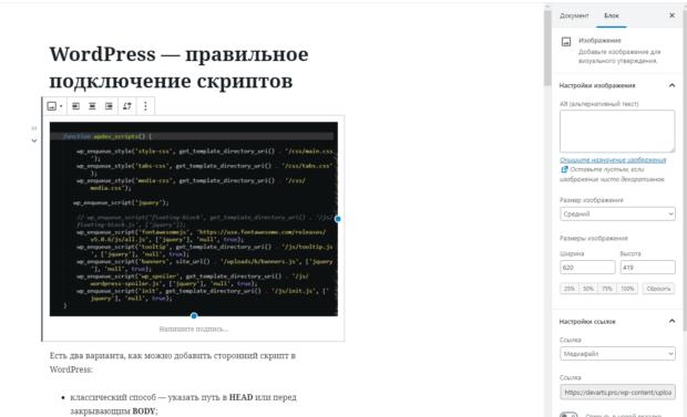 seo friendly images proff to image 620x377 - WordPress SEO Friendly Images — плагин для изображений