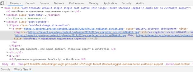 seo friendly images source code 620x234 - WordPress SEO Friendly Images — плагин для изображений