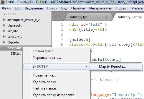 sftp connect1 - SFTP — плагин для Sublime Text