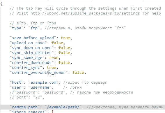 sftp connect2 - SFTP — плагин для Sublime Text