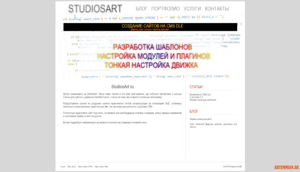 studiosart.ru start 620x355 - StudiosArt — запуск моей визитки на отдельном домене