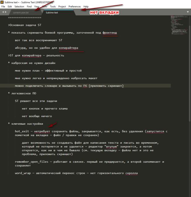 sublime text content plan 2 620x638 - Копирайтинг — пишем контент-план в редакторе кода Sublime text