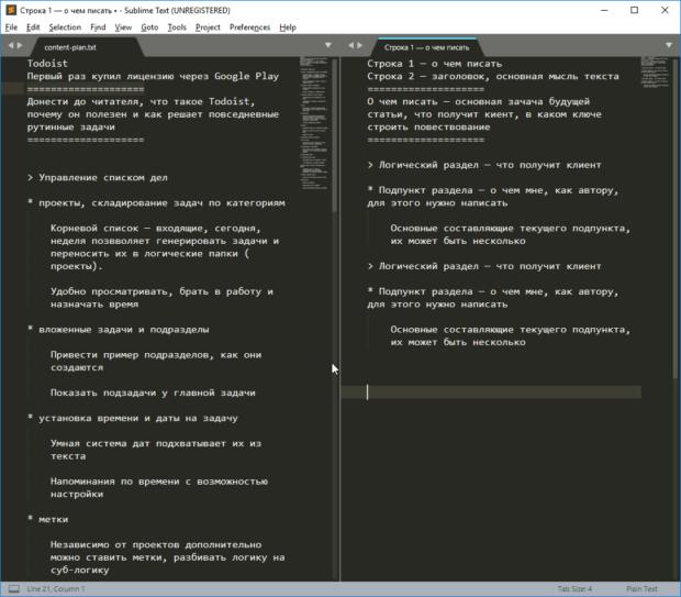 sublime text content plan 620x543 - Копирайтинг — пишем контент-план в редакторе кода Sublime text