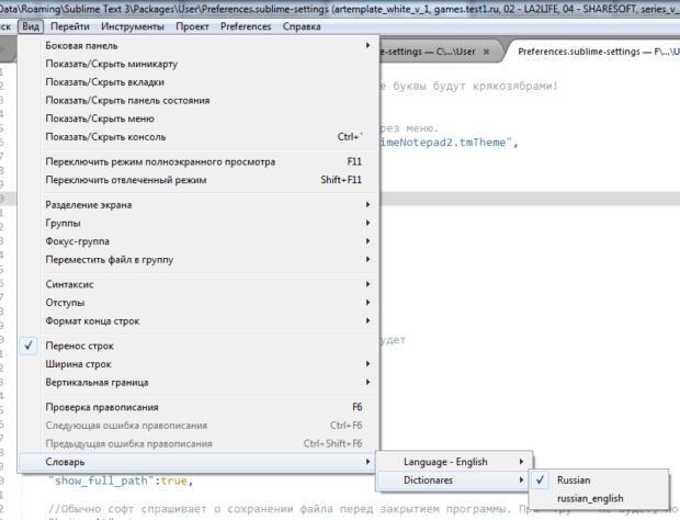 sublime text dictionary add 620x474 - Sublime Text — настройка, плагины, горячие клавиши. часть 2