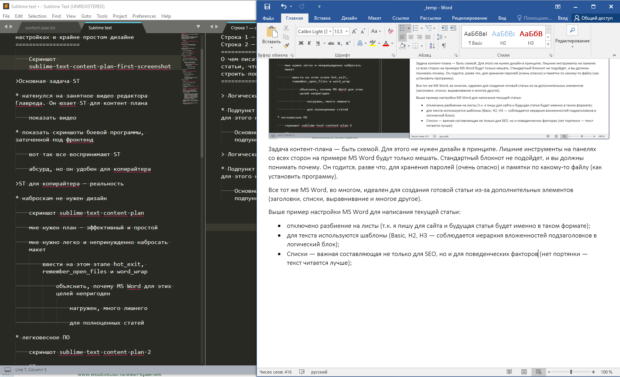sublime text ms word content plan writing text 620x377 - Копирайтинг — пишем контент-план в редакторе кода Sublime text
