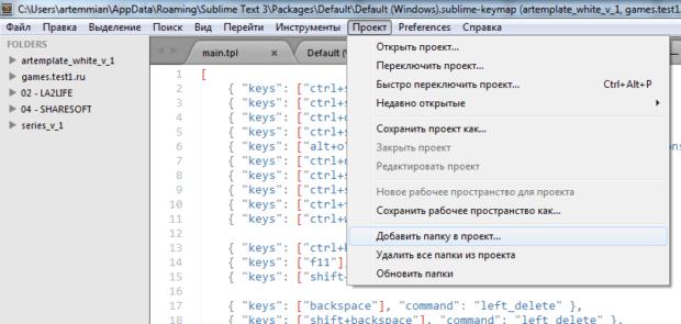 sublime text projects 620x295 - Sublime Text — настройка, плагины, горячие клавиши. часть 2