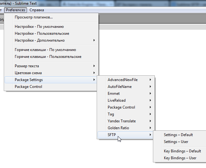 sublime settings - SFTP — плагин для Sublime Text