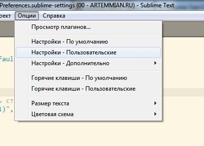 sublime text config - Sublime Text - настройка, горячие клавиши, краткий обзор