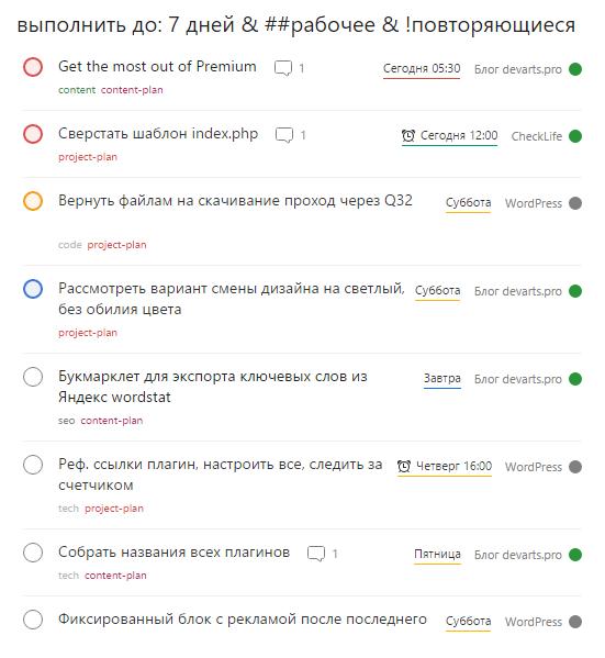 todoist filters - Todoist — менеджер задач, ставший первой моей покупкой в Google Play