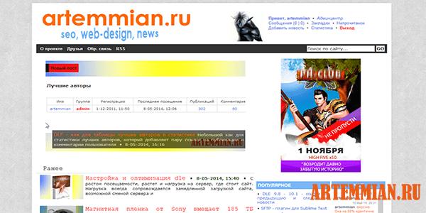 artemmian.ru atplw2 2 logo - Новый шаблон, новый движок, новая начинка