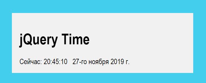 jquery time - Скрипт идущего времени на jQuery