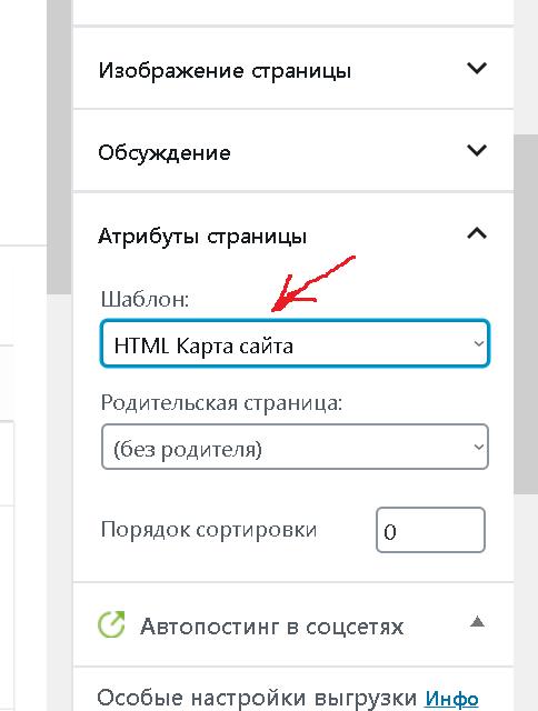 wordpress html sitemap page - WordPress — простая HTML карта сайта без модулей