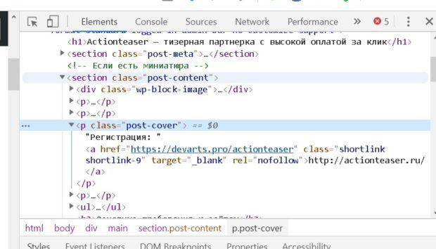 wordpress post source 620x354 - WordPress — как лаконично добавить дополнительный класс CSS блокам внутри статьи