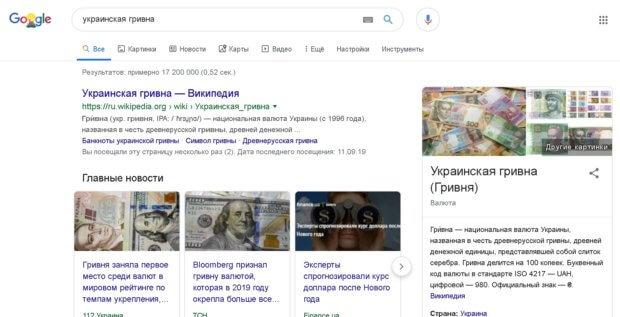 ukrainian hryvna 620x317 - В июне 2019 доля no-click запросов к Google впервые превысила 50%