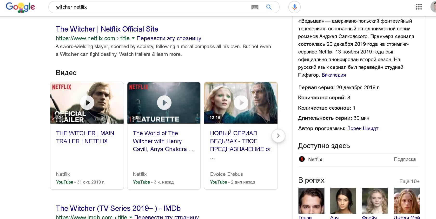 witcher 2 noclick google - В июне 2019 доля no-click запросов к Google впервые превысила 50%