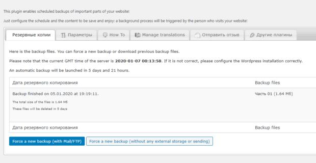wp backup scheduler 620x320 - Полезные плагины для CMS WordPress