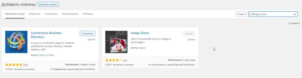 wp search plugin 620x160 - Image Zoom — плагин WordPress для плавного увеличения изображений в модальном окне