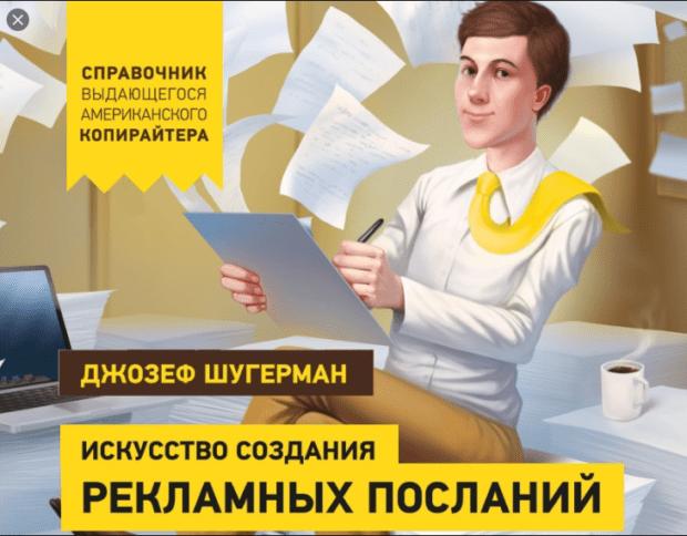 Joseph Sugarman The Ultimate Guide to Writing Powerful Advertising and Marketing Co 620x484 - 5 книг по бизнесу и маркетингу, которые заставят пересмотреть подход к ведению дел: