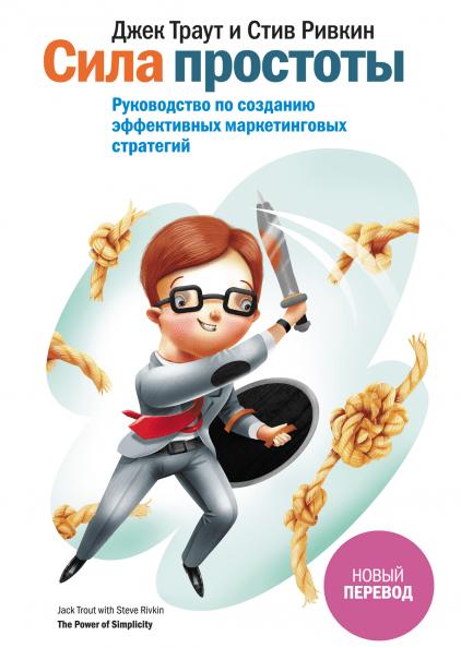 Kniga Dzhek Traut Stiv Rivkin Sila prostoty - 5 книг по бизнесу и маркетингу, которые заставят пересмотреть подход к ведению дел: