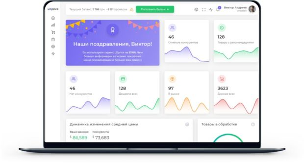 uxprice laptop admin panel 620x333 - uXprice — дешевый и автоматический мониторинг цен в Google Shopping